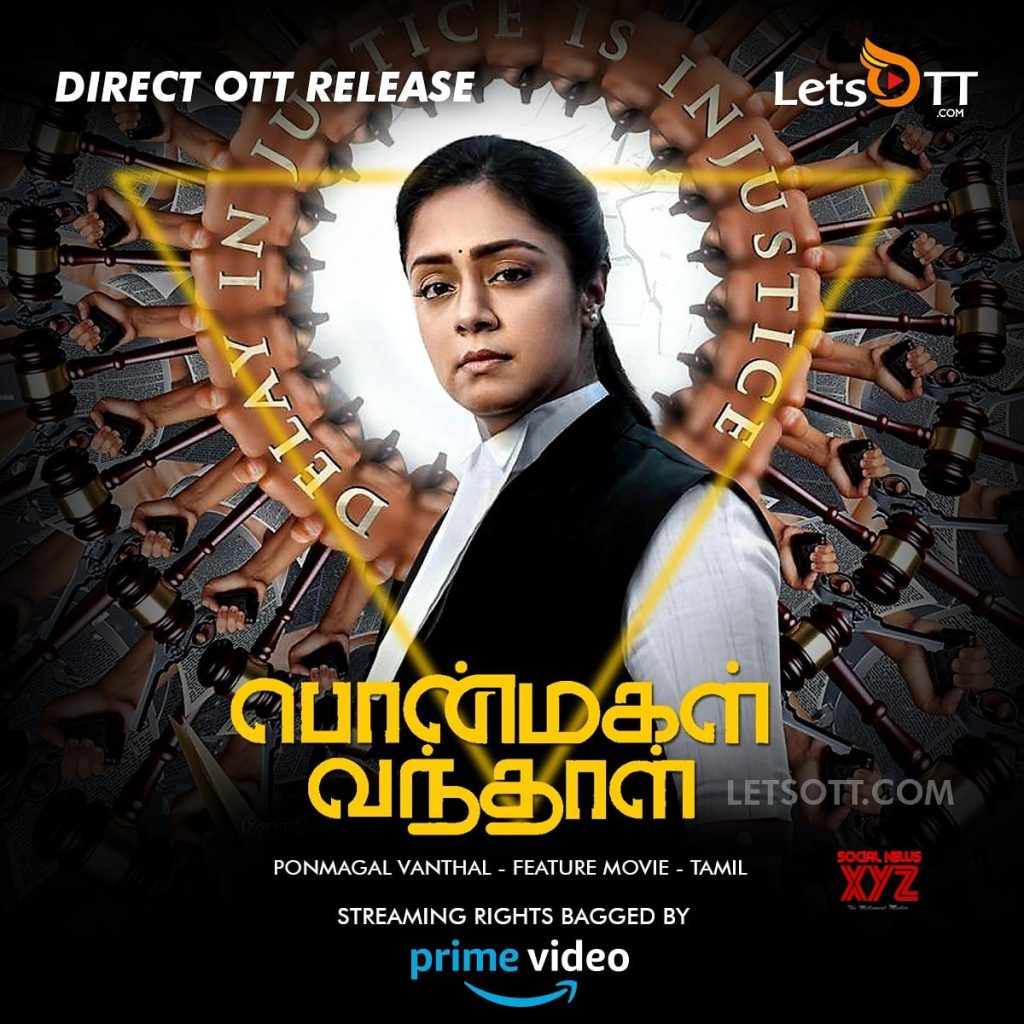 Pon Magal Vandhal streaming rights bagged by Amazon Prime Video for direct release on OTT
