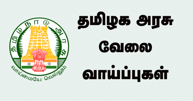 Tamil Nadu TN Government Jobs